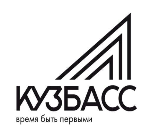 отчет 300 лет кузбассу